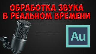 Обработка звука в реальном времени - На стриме,в skype (Adobe Audition)(Тебе понравилось?Поставь лайк и подпишись!Оставь комментарий! -------------------------------------Ссылки из видео-----------------..., 2015-07-20T07:23:29.000Z)