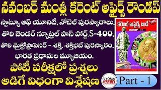 Monthly Current Affairs Telugu November 2018 Part-1   తెలుగు మంత్లీ కరెంట్ అఫైర్స్ నవంబర్ 2018