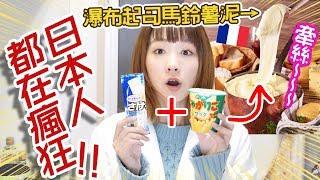 在日本網路爆紅!薯條餅乾+起司條=瀑布起司馬鈴薯泥? 神發明一品