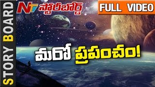 Can Humans Survive in New Solar System || NASA || Story Board Full Video || NTV