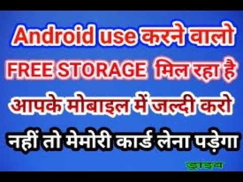get unlimited free storage on android phone - Myhiton