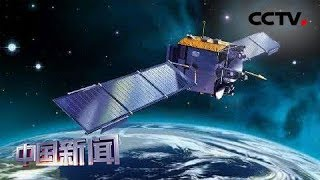 [中国新闻] 美国下周正式成立太空司令部 | CCTV中文国际