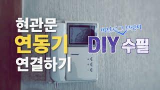 [DIY Essay] 현관 도어락 연동기 여…