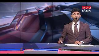اخبار المنتصف 15-10-2017 تقديم اسامة سلطان | يمن شباب