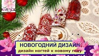 НОВОГОДНИЙ ДИЗАЙН ногтей: Соколова Светлана