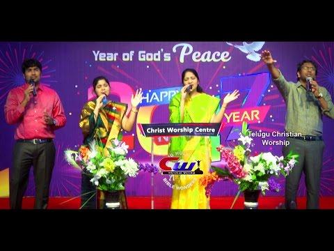 Latest Telugu Christian Song 2017 || STHUTHI YAAGAMU || Dr.John Wesly,Bro.Paul Emmanuel ||