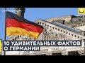 10 удивительных фактов о Германии, о которых вы не знали