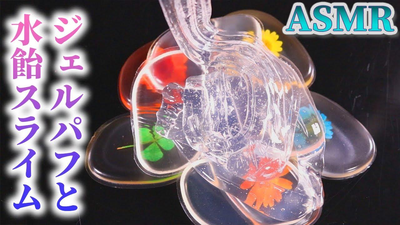 【ASMR】透明でプニプニのジェルパフにまるで水飴のように伸びるクリアスライムを混ぜるトロリパチンと気持ちの良い音♡みんな大好きジェルパフさんのリクエスト動画♪追加のご要望お待ちしております【音好き】