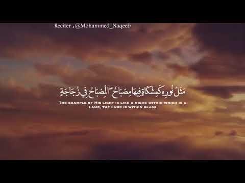 الله نور السماوات و الارض مثل نوره كمشكاة فيها مصباح المصباح في