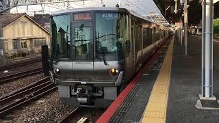 223系0番台更新車重連 鳳発車 HE415編成+HE404編成
