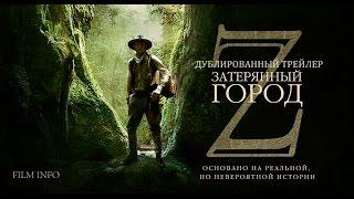 Затерянный город Z (2016) Трейлер к фильму (Русский язык)