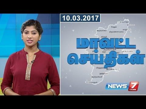 Tamil Nadu District News | 10.03.2017 | News7 Tamil