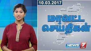 Tamil Nadu Districts News 13-03-2017 – News7 Tamil News