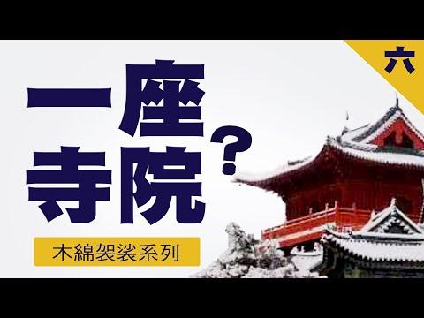 为什么中国是大乘佛教,东南亚是小乘佛教?为什么佛教在印度消失了?少女奇妙未婚先孕,道士投胎却成了和尚。