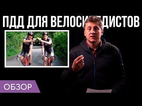 ПДД для велосипедистов | Что нельзя и что можно?