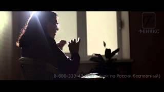 Клиника Феникс Ростов - на - Дону(, 2014-12-11T17:10:04.000Z)