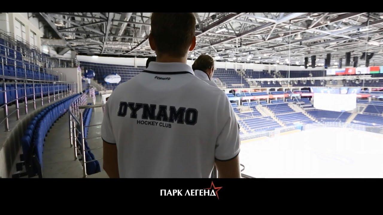 Динамо Москва  Арена  khlru