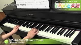 使用した楽譜はコチラ http://www.print-gakufu.com/score/detail/411888/?soc=yt_20181122 ぷりんと楽譜 http://www.print-gakufu.com 演奏に使用しているピアノ: ...
