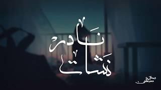 نادر نشأت - علمتك متخافيش | Nader Nashaat - Almtk Matkhafeesh (official video lyrics)