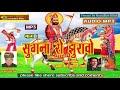 सुगणा रो झुरावो  भाग 1 ||  गायक कुशल बारठ नवरतन रावल   ||  mp3 song || रामापीर भजन