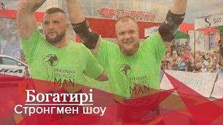 "Стронгмен-шоу ""Богатирі"", 2 сезон, 6 випуск, 24 листопада 2018"