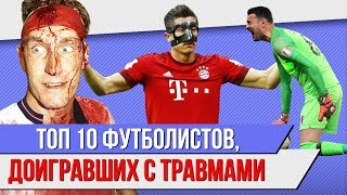 ТОП 10 Футболистов, доигравших с травмами