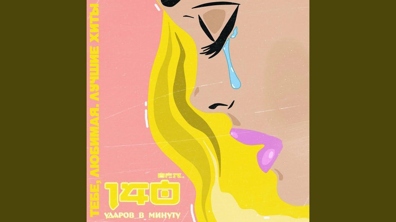 140 УДАРОВ В МИНУТУ БЕЛАЯ БЕРЕЗА СКАЧАТЬ БЕСПЛАТНО