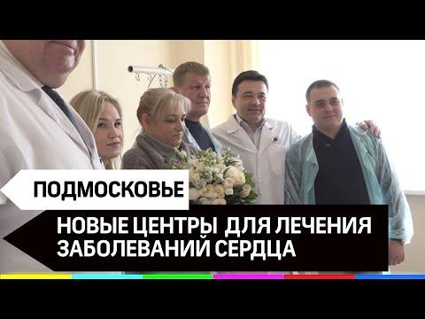 Два новых центра для лечения заболеваний сердца откроют в Московской области