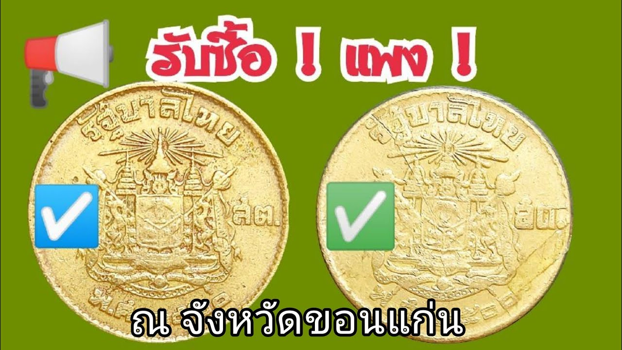 เรื่องจริง ! ของเหรียญ50สต.และ25สต.ปี2500นำโชค ณ ขอนแก่น