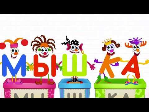 🔴 Учим буквы и слоги. Ш, Щ, Ъ, Ы. Развивающая игра Азбука в коробочках.