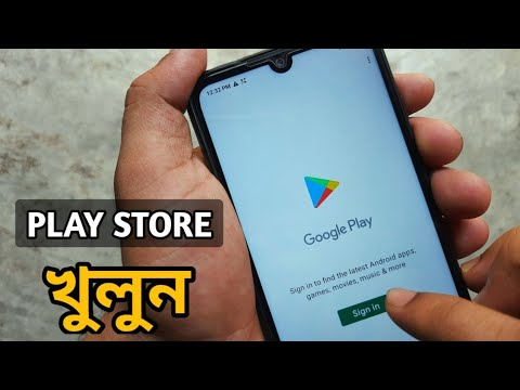 Download কিভাবে play store খুলবেন 2021 || how to open play store | play store kivabe khulbo | play store open