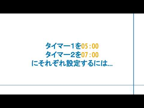 家庭用石油ファンヒーター:Wタイマーの設定方法(SDRタイプ 5時・7時に設定できないとき)│ダイニチ工業株式会社 Dainichi