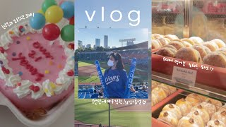 Eng Soon!) vlog • 건강검진, 친구들과 2…