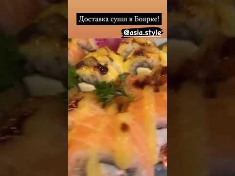 Боярка LOVE новини: Смачнисимо сушинавсесто Боярка как всегда балует вкусняшками Боярчан наших бояр! 2021 доставка суши
