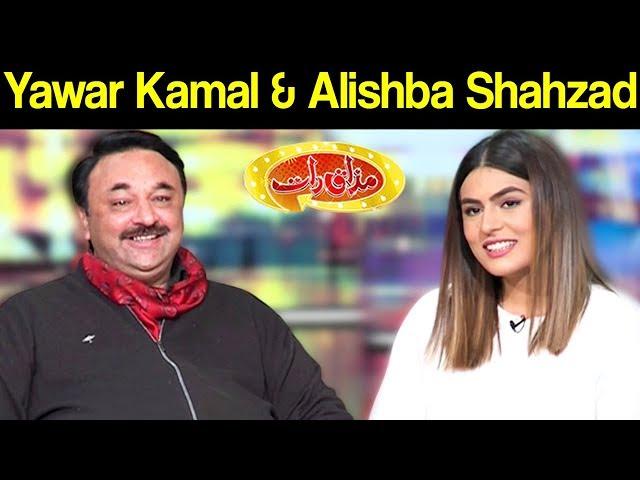 Yawar Kamal & Alishba Shahzad   Mazaaq Raat 22 January 2020   مذاق رات   Dunya News