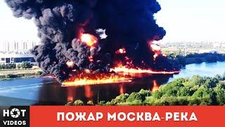ПОЖАР!!! Москва-река Братеево... ( HOT VIDEOS | Смотреть видео HD )(Пожар в Братеево. Тучи дыма... Посетите нашу групу ВК: http://vk.com/hotvideoschannel Адрес видео: https://youtu.be/yoGkkGpq7qk Автор..., 2015-08-17T17:56:40.000Z)