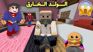 فلم ماين كرافت الولد الخارق 🦸🏻♂️|MineCraft Movie