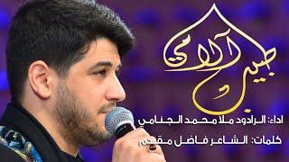 طبيب آلامي | محمد الجنامي