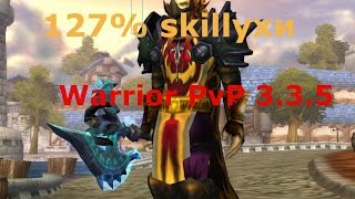 127% skillухи Warrior PvP movie 3.3.5.