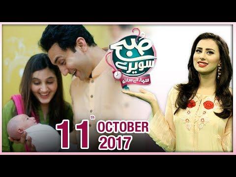 Subah Saverey Samaa Kay Saath - SAMAA TV - Madiha Naqvi - 11 Oct 2017