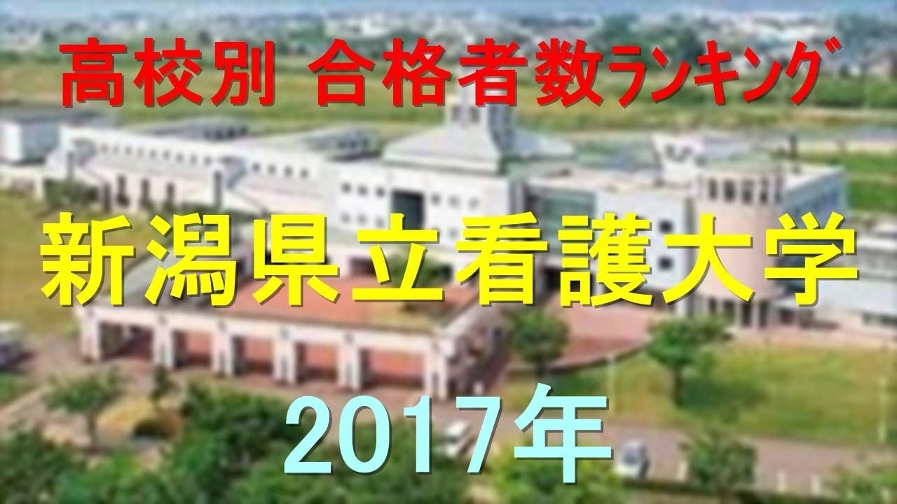 看護 新潟 大学 県立