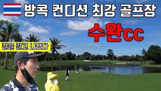 태국골프 -  모든이가 좋다는 방콕 베스트 골프장 수완…