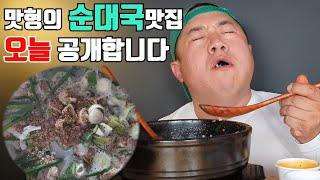 순대국밥은 뚝배기에 펄펄 끓여야 왕 존맛 먹방 MUKB…