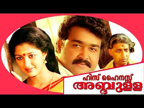 His Highness Abdullah | Malayalam Super Hit Full Movie | Mohanlal & Gauthami