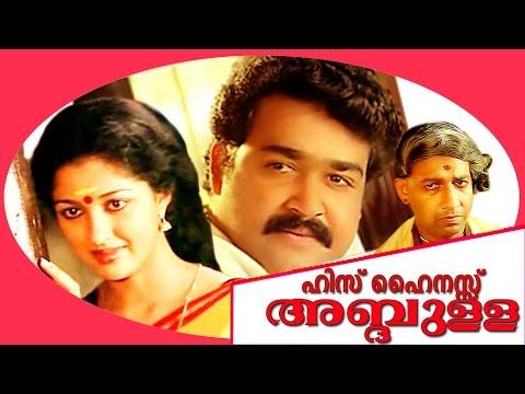 His Highness Abdullah | Malayalam Super Hit Full Movie | Mohanlal & Gauthami