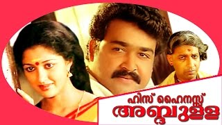 His highness abdullah is a 1990 indian malayalam musical thriller drama film written by a. k. lohithadas and directed sibi malayil. it stars mohanlal, ned...