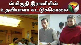 அமேதியில் ஸ்மிருதி இரானியின் உதவியாளர் சுட்டுக்கொலை | #BJP #SmritiIrani #Murder #Amethi