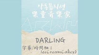 【繁體字幕】AKMU (樂童音樂家/ 악동뮤지션) - DARLING