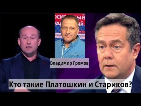 Владимир ГРОМОВ Кто