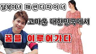 서울로 온 탈북 미녀 패션이자이너 대한민국에서 꿈을 이…